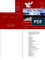 Independent People's Tribunal On Development, Displacement & Repression   IN JHARKHAND Today (February 2009) in Hindi
