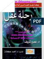 رحلة عقل - عمرو شريف