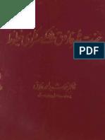 Hazrat Umar k Sarkari Khatoot