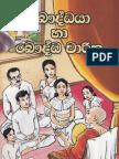 BauddhayaHaBauddhaCharithra