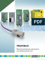 Компоненты для промышленной сети PROFIBUS
