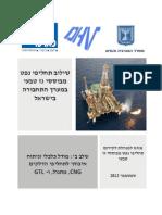 שילוב תחליפי נפט במערך התחבורה בישראל