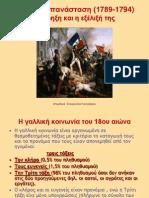 Ενοτ.3.Οι φάσεις της γαλλικής επανάστασης