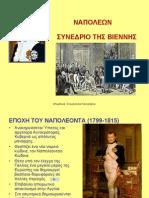 Ενοτ. 4 Εποχή του Ναπολέοντα - Συνέδριο της Βιέννης
