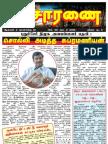 Puduvai Visaranai 12th Issue