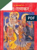 Pad Ratnakar Page 231-349