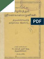 Thamizharetthum Sri Manavala Maamuni