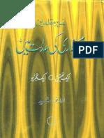 Ghair Muqallideen Imam Bukhari Ki Adalat Main by Anwar e Khursheed