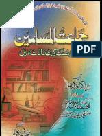 Jamaat Al Muslimeen Quran o Sunnat Ki Adalat Main by Mufti Syed Ikram Ur Rehman