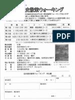 田井歴史散策ウォーキング