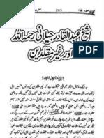 Tajalliyat e Safdar (Shaikh Abdul Qadir Jilani Aur Ghair Muqallideen) by Ameen Safdar Okarvi