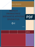 8° ΟΝΟΜΑΣΤΙΚΟΣ ΚΑΤΑΛΟΓΟΣ ΑΓΡΟΤΩΝ ΠΡΟΣΦΥΓΩΝ (Θ-Ι)