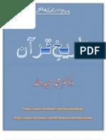 Tareekh Quran1 Dr. Muhammad Hamidullah, تاریخ قرآن، از ڈاکٹر محمد حمید اللہ