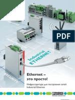 Ethernet-это просто!