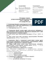 Положение о порядке  распределения ФОТ
