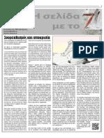 """Εφημερίδα """"ΣΗΜΕΡΑ"""" - 27/10/2012 - Σελίδα 7"""