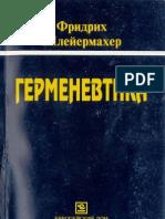 0752918 CAFBA Shleyermaher f Germenevtika