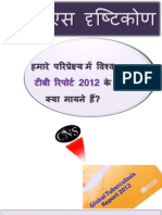 Publications - Through the CNS Lens - WHO Global TB Report 2012 - HINDI