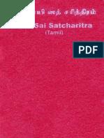 Shri Sai Satcharitra in Tamil Language