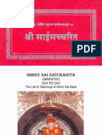 Shri Sai Satcharitra in Marathi Language