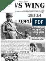 newswing16_12-18oct12