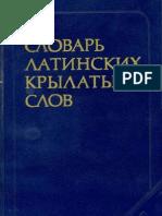 0606494 05F6B Babichev n t Borovskiy Ya m Slovar Latinskih Krylatyh Slov