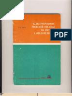 Фиш Р.П. - Конструирование мужской одежды на фигуры с отклонениями - 1971