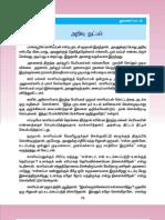 10th Maths Book In Tamil