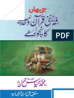 G Haan Fiqh Hanfi Quran o Hadith Ka Nachor Hay by Maulana Ilyas Ghumman