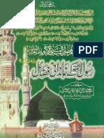 Rasool Allah (ﷺ) K Khandani Fazail by Mufti Syed Mashood Hasan Hasni