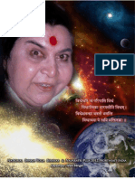 Souvenir (Gift-Book) for National Navaratri Puja and Seminar 2012