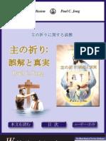 paulp_jp33 - The Lord's Prayer