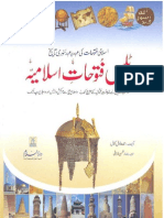 Atlas of Islamic  Victories - Urdu - Vol 1