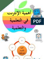 أهمية الإنترنت في التعلمية والتعلمية
