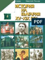 Istoriq Na Bulgariq II Tom