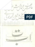 Urdu Calligraphy Book