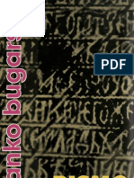 Ranko Bugarski - Pismo
