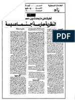 Maraya critics.pdf