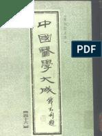 中国医学大成.46.医学心悟