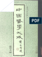 中国医学大成.47.神农本草经.珍珠囊补遗药性赋.雷公炮制药性解