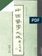 中国医学大成.48.重刊本草衍义.药征.药征续编
