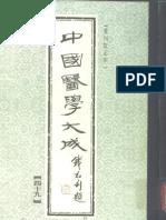 中国医学大成.49.刘涓子鬼遗方.医方考
