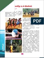 Std08-Science-TM-2.pdf