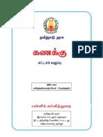 Std08-Maths-TM-1.pdf