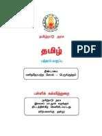 Std10-Tamil-1.pdf