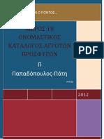 18° ΟΝΟΜΑΣΤΙΚΟΣ ΚΑΤΑΛΟΓΟΣ ΑΓΡΟΤΩΝ ΠΡΟΣΦΥΓΩΝ (Π2)