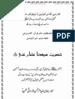 Hazrat Syyedina Usman Ghani by Abu Rehan Zia Ur Rehman Farooqi Shaheed