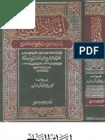 إمداد الفتاح بأسانيد ومرويات الشيخ عبد الفتاح