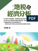 1K37土地稅之經濟分析(試閱檔)