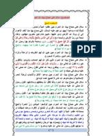 الدكتور / عبدالله مراد العطرجي ـــ سلام على حجاج بيت الله الحرام